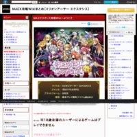 MAEX攻略Wikiまとめ【ミリオンアーサー エクスタシス】 - Gamerch